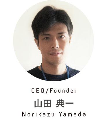 CEO/Founder 山田 典一 Norikazu Yamada