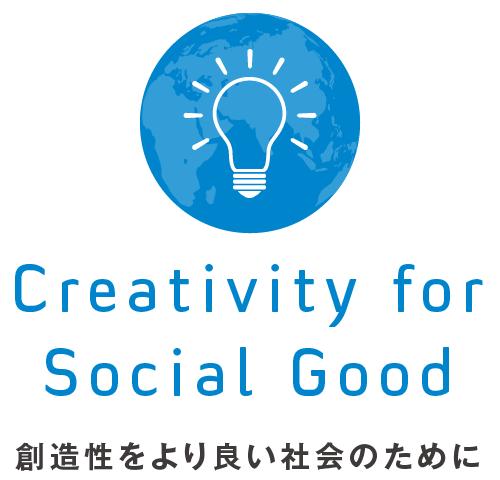 Creativity for Social Good|創造性をより良い社会のために