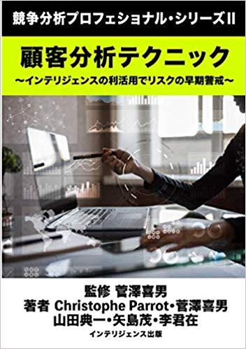 競争分析プロフェッショナルシリーズ顧客分析テクニック