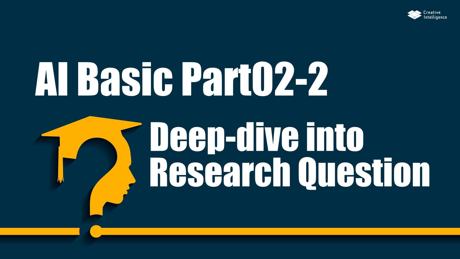 AI基礎_Part02.2_RQ類型深堀