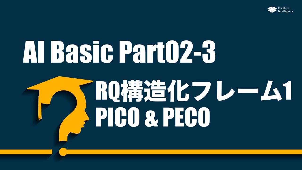 AI基礎_Part02.3_構造化フレームPICO&PECO