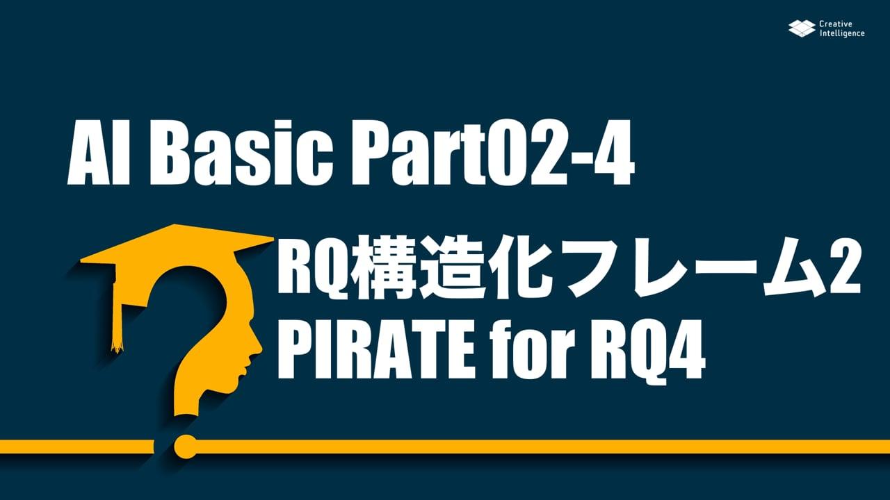 AI基礎_Part024_構造化フレームPIRATE