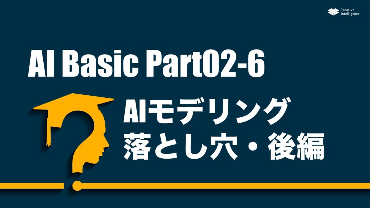 AI基礎_Part02.5_AIモデリングの落とし穴_後編
