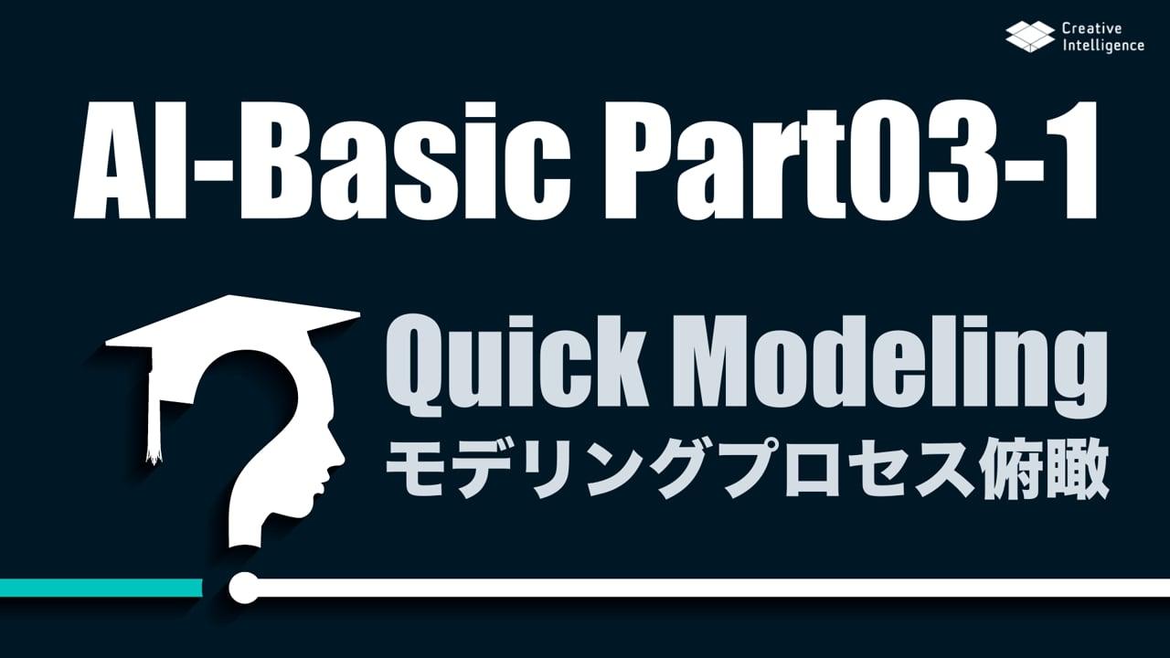 AI基礎_Part03.1_Quick Modeling