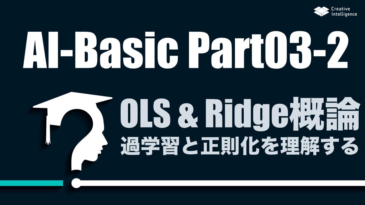 AI基礎_Part03.2_OLS_Ridge概論