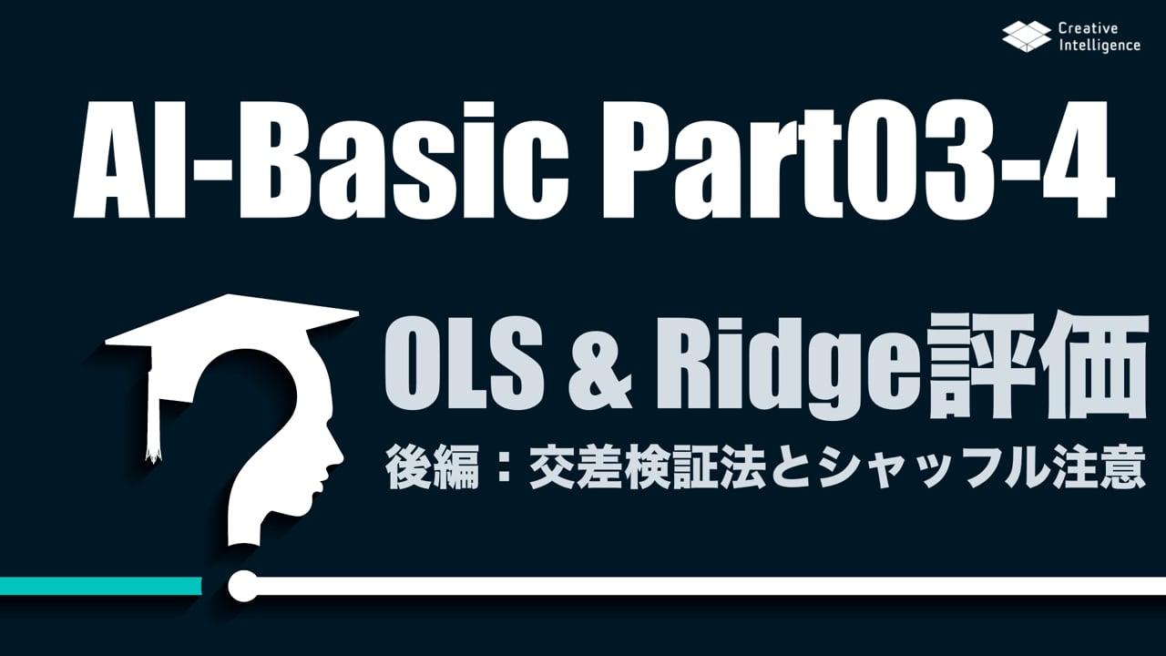 AI基礎_Part03.4_OLS_Ridge評価_後編