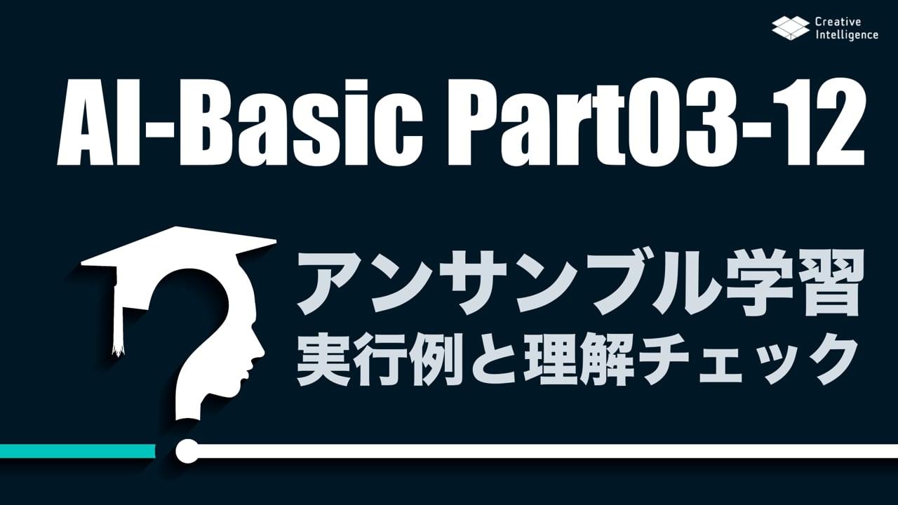 AI基礎_Part03.12_アンサンブル学習_実行例